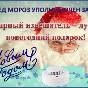 Дед Мороз уполномочен заявить