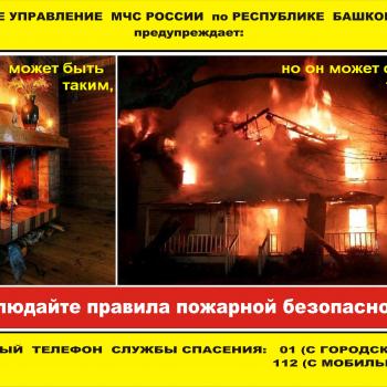 МЧС ЛИСТОВКА5