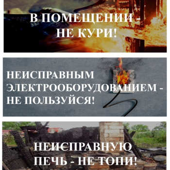 Постер - Причины пожаров